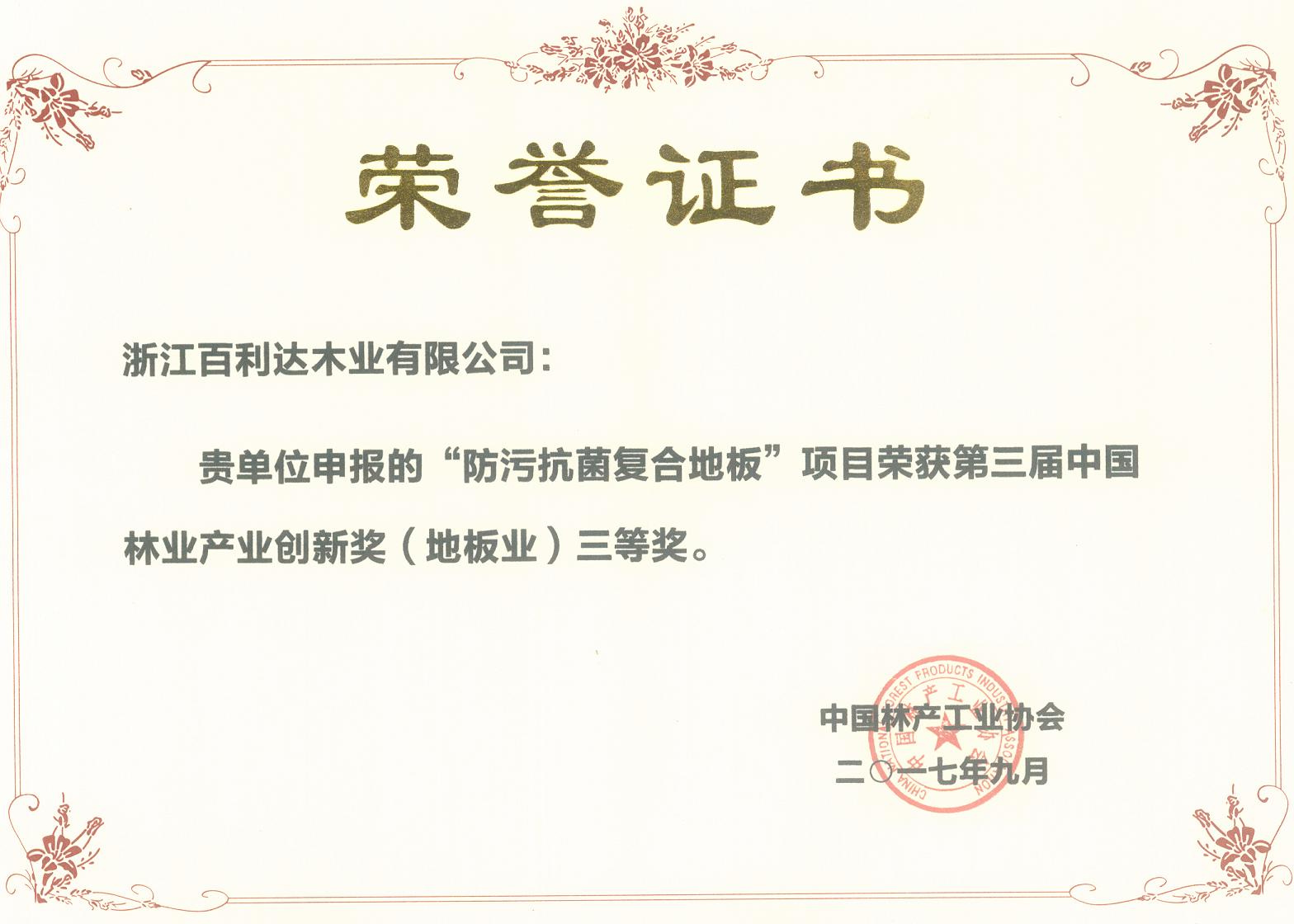 2017中国林产业创新奖
