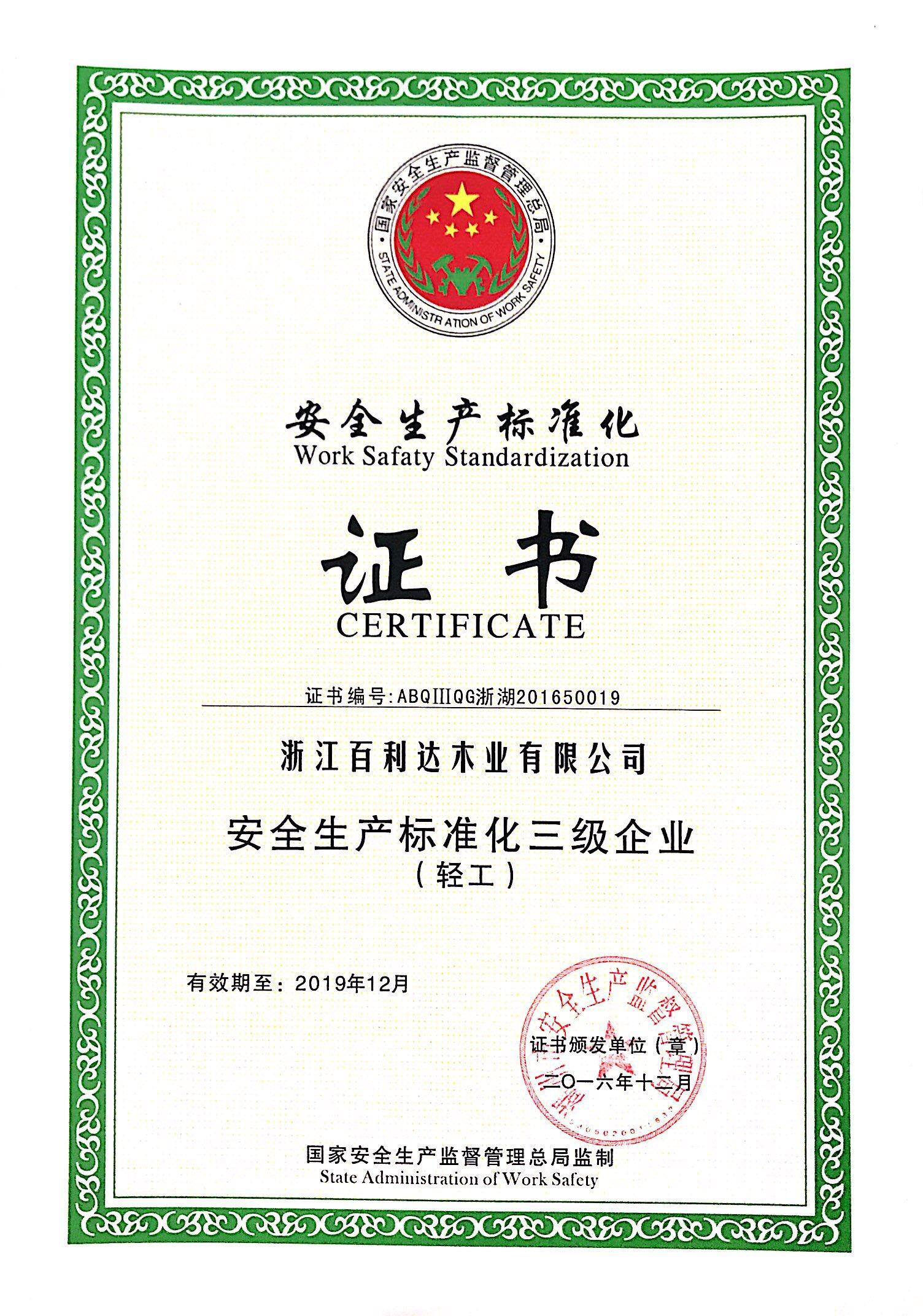 2018年安全生产化证书
