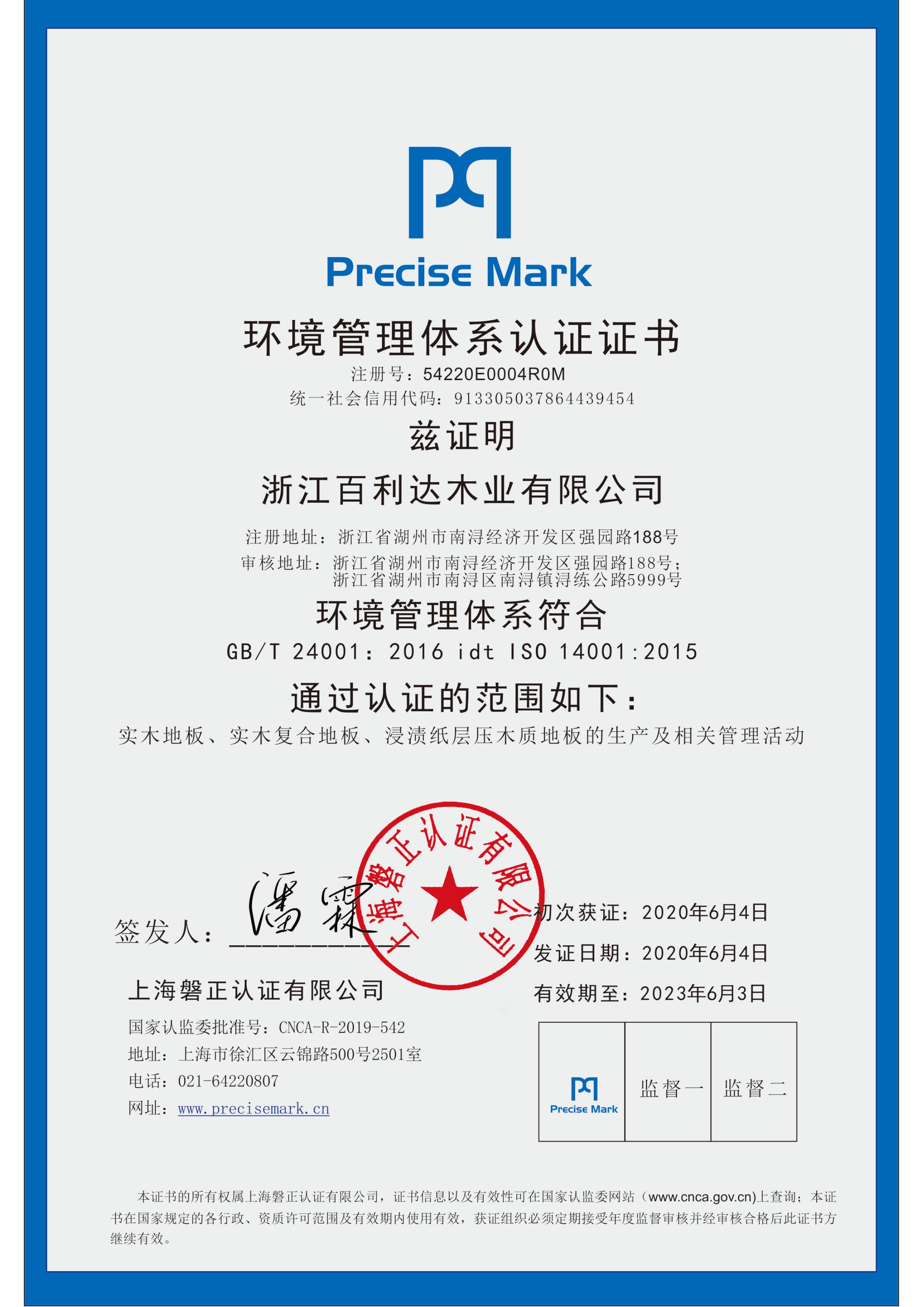 2020环境管理体系认证
