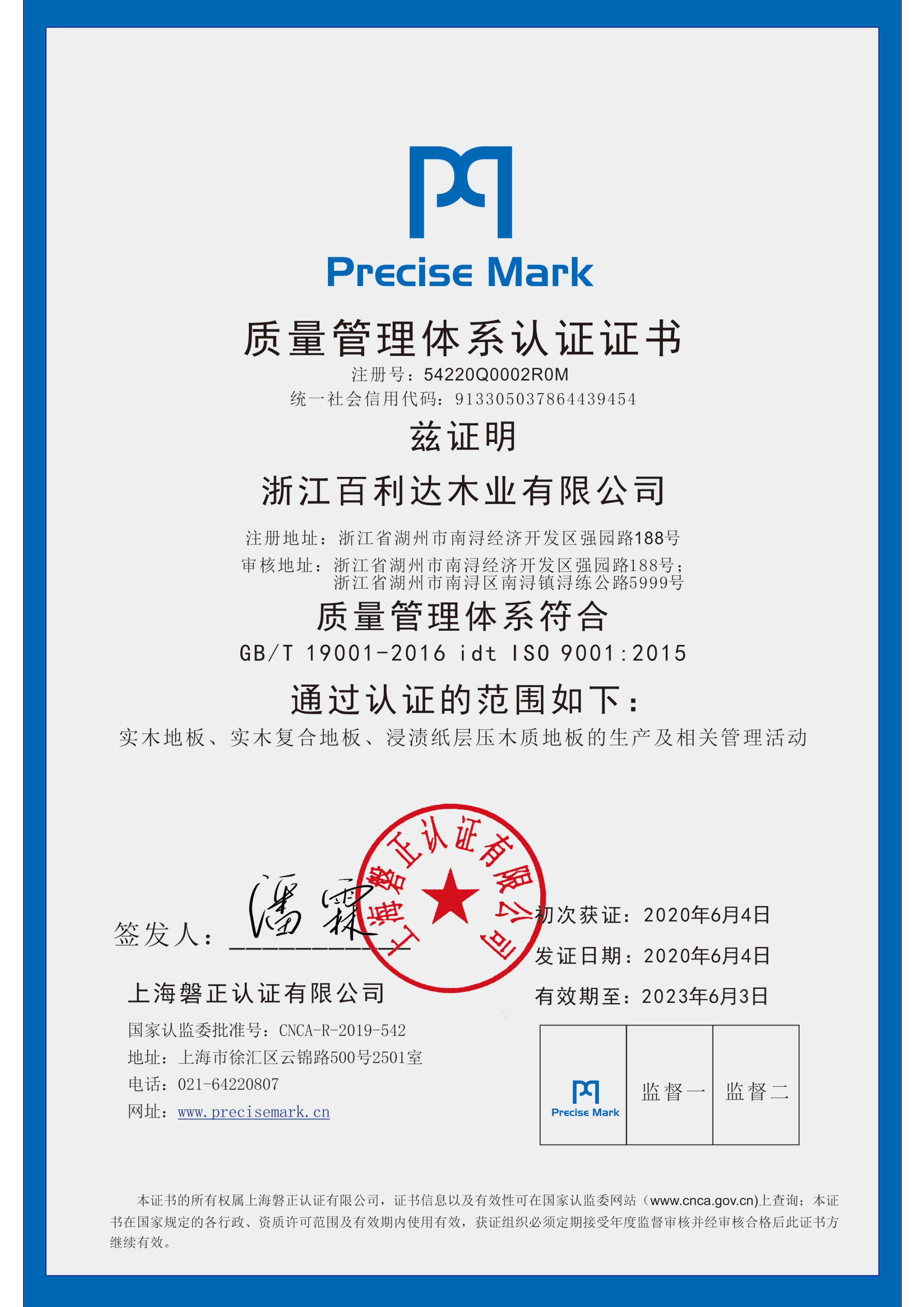 2020质量管理体系认证